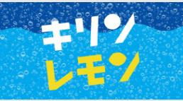 キリンレモンのロゴ画像