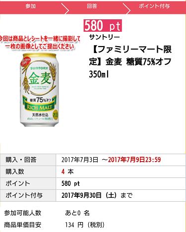サントリー 【ファミリーマート限定】金麦 糖質75%オフ 350ml 案件概要