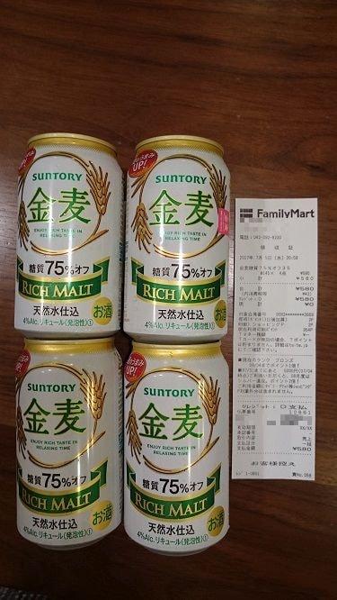 サントリー 【ファミリーマート限定】金麦 糖質75%オフ 350ml レシート