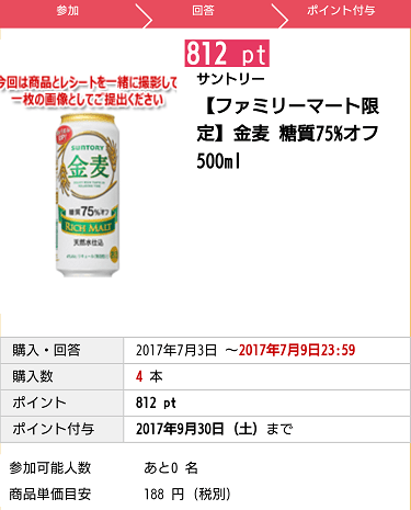 【ファミリーマート限定】金麦 糖質75%オフ 500ml 案件概要