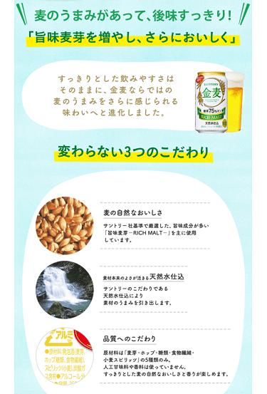 サントリー金麦 <糖質75%オフ> 商品特性の説明画像