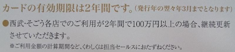 クラブ・オンカード セゾン ゴールドは2年間で100万円の買い物をすると、継続更新になる旨を説明しているパンフレットの抜粋
