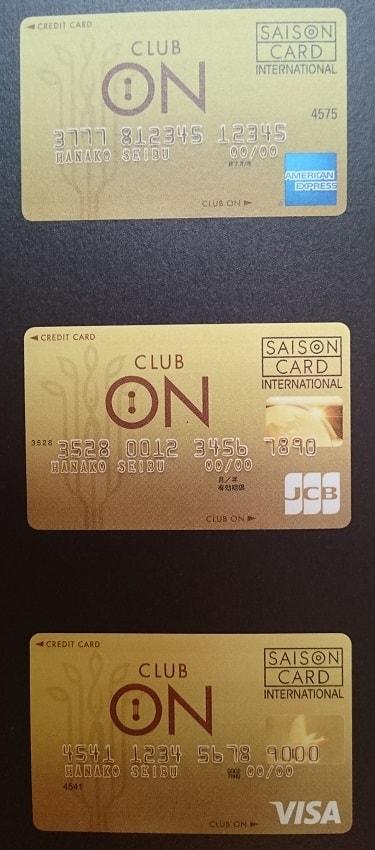 クラブ・オンカード セゾン ゴールド ブランド別ラインアップ写真