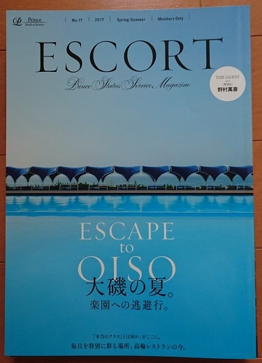 ESCORT Vol.17 表紙
