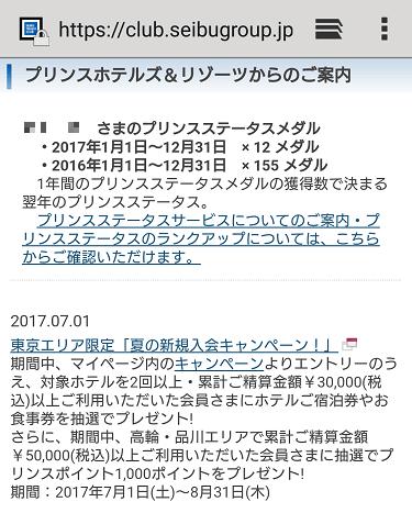 SEIBU PRINCE CLUBのトップページに入り、下にスクロールし「プリンスホテルズ&リゾーツからのご案内」を表示したところ。