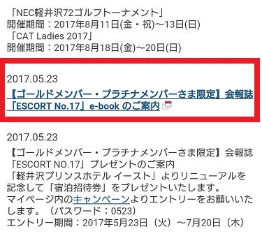 【ゴールドメンバー・プラチナメンバーさま限定】会報誌「ESCORT No.17」e-book のご案内」を表示したところ。