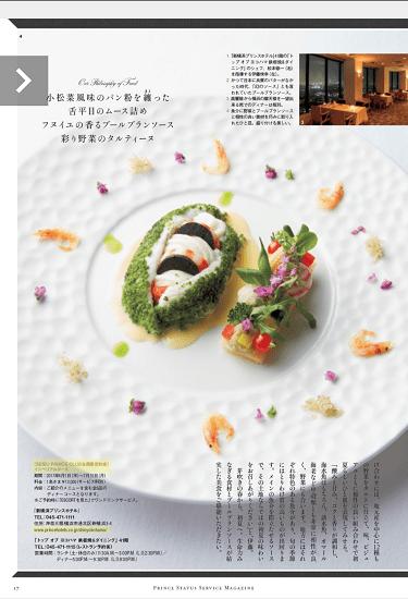 小松菜風味のパン粉を纏った舌平目のムーズ詰め フヌイユの香るブールブランソース 彩り野菜のタルティーユ