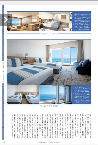 大磯プリンスホテル OCEAN VIEW TWIN