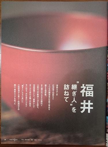 """特集2「福井""""継ぎ人""""を訪ねて」の最初のページ"""