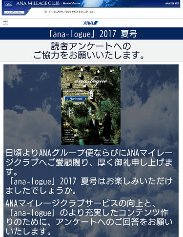 ana-logue読者アンケートのページ