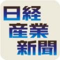 日経産業新聞ロゴ