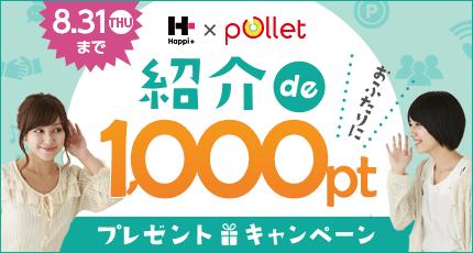 ハピタス×ポレット 紹介de1,000pt プレゼントキャンペーン 画像