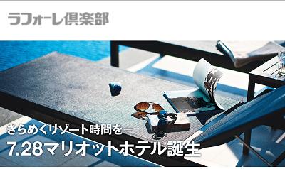 7月28日にマリオットホテルが営業開始となることを告げるラフォーレのHPの画像