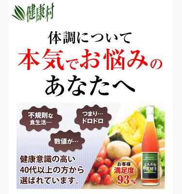 健康村 天然熟成野菜酵素の商品画像