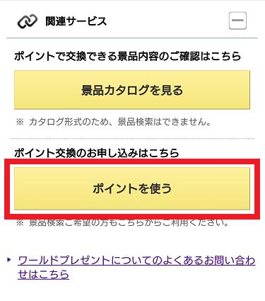 ポイント交換の申し込みボタン