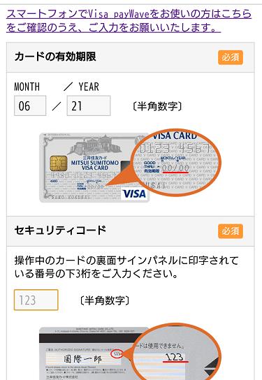 クレジットカードの有効期限・セキュリティコード入力画面