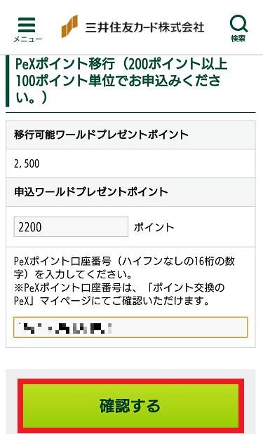 交換ポイント数・PeX口座番号の入力画面