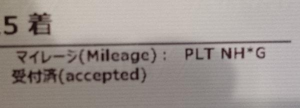 搭乗券の一部の画像。PLTと印字さておりプラチナ会員であることを示している。