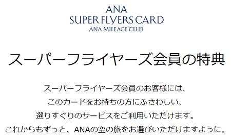 ANAのSFCのサービス解説ページの最初の見出し