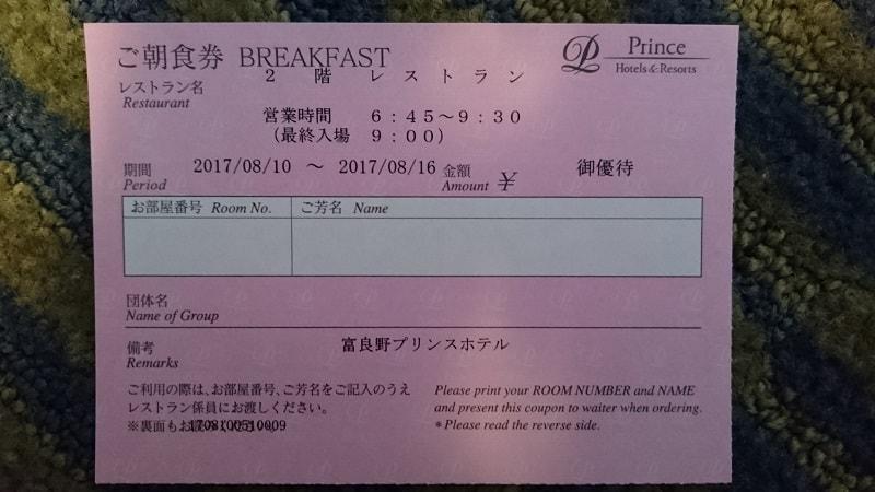 富良野プリンスホテル朝食券の写真(1枚)
