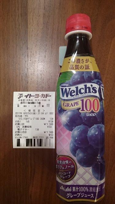 アサヒ飲料 「Welch's」グレープ100 PET350ml レシート