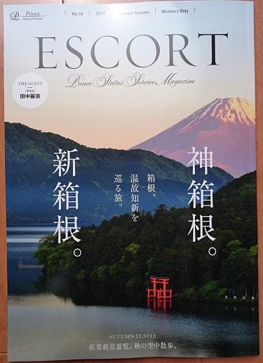 ESCORT夏秋号(2017)カバーページ