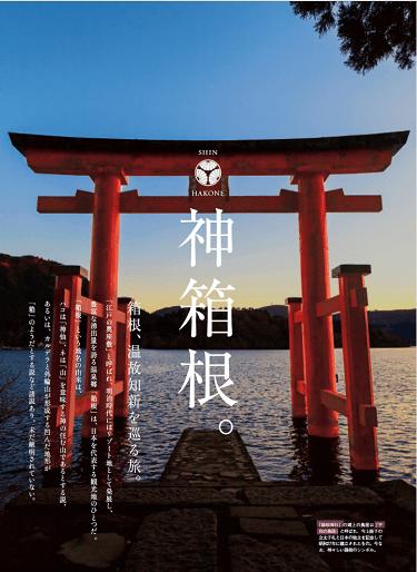 ESCORT夏秋号(2017)箱根神社湖上の鳥居
