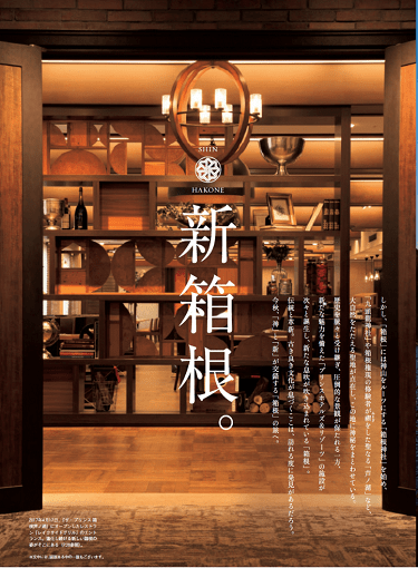 ESCORT夏秋号(2017)ザ・プリンス箱根芦ノ湖 レストラン「レイクサイドグリル」