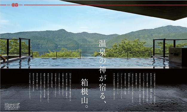 ESCORT夏秋号(2017)絶景日帰り温泉 龍宮殿本館 女湯露天風呂