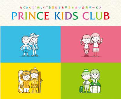 PRINCE KIDS CLUBの公式HPの画像