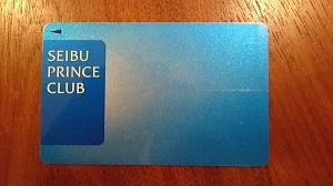 SEIBU PRINCE CLUBの一般会員証の写真