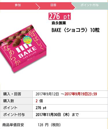BAKE〈ショコラ〉