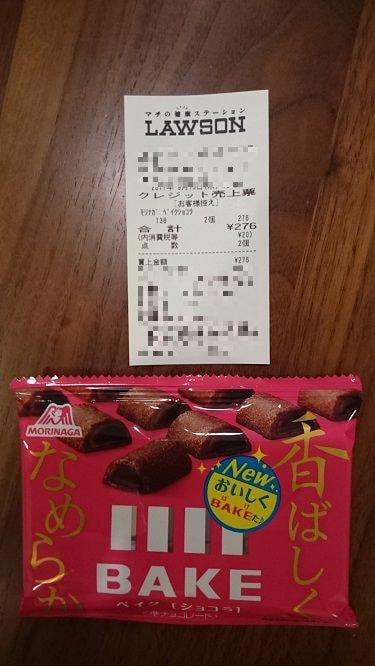 BAKE〈ショコラ〉実物&レシート写真
