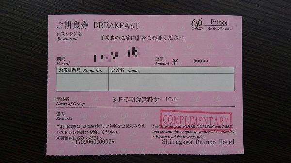 品川プリンスホテルNタワーの朝食券
