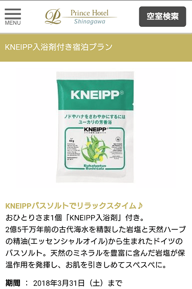 品川プリンスホテル KNEIPP入浴剤付宿泊プラン
