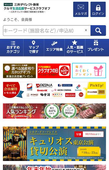 三井ダイレクト損保クルマ生活応援サービスクラブオフのトップページ