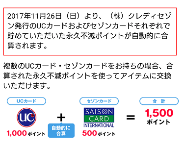 セゾン/UCからのシステム統合通知画像