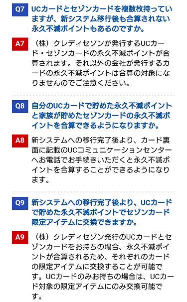 よくある質問 7~9