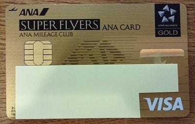 ANAスーパーフライヤーズ ゴールドカード(VISA)券面