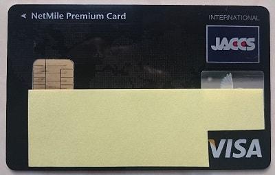 ネットマイルプレミアムカード券面