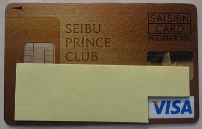 SEIBU PRINCE CLUBカードセゾンゴールド券面