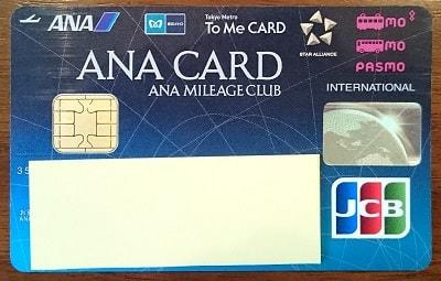 ANA ToMe CARD PASMO JCB(ソラチカカード)券面