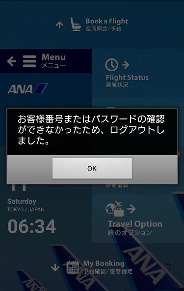ANAマイレージクラブアプリでアクセスを拒否された画像