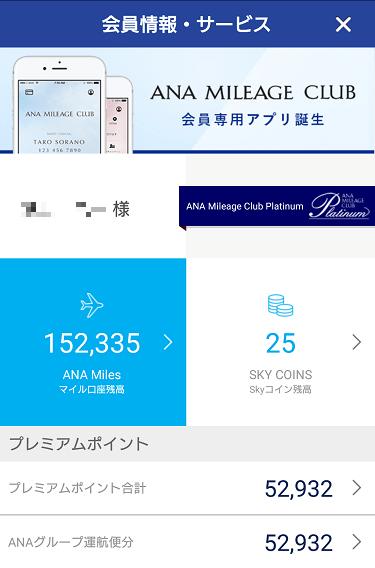 他のANA会員番号でANAマイレージクラブアプリにアクセスできた画像