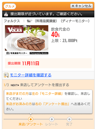 11月11日が締め切りの「フォルクス」の外食モニタ画像