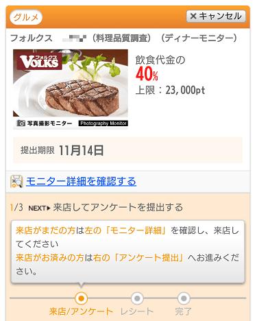 11月14日が締め切りの「フォルクス」の外食モニタ画像