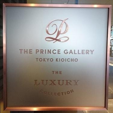 ザ・プリンスギャラリー 東京紀尾井町エントランスのプレート The Luxuary Collectionとの記載あり