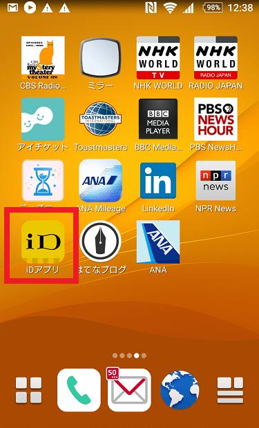 スマホ上のiDアプリのアイコン