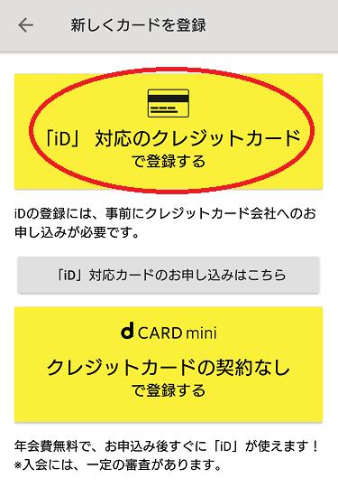 おサイフケータイ iD利用手続き画面1