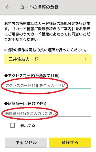 おサイフケータイ iD利用手続き画面4
